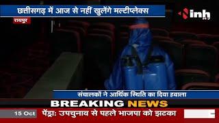 Chhattisgarh News : CM Bhupesh Baghel || Chhattisgarh में आज से नहीं खुलेंगे मल्टीप्लेक्स