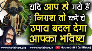 यदि आप हो गये हैं निराश तो करें ये उपाय बदल देगा आपका भविष्य    Paramhans Daati Maharaj   