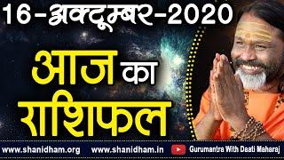 Gurumantra 16 October  2020   Today Horoscope   Success Key   Paramhans Daati Maharaj