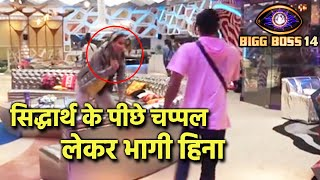 Bigg Boss 14: Sidharth Shukla Ke Piche Chappal Lekar Kyon Bhaagi Hina Khan | BB 14 Unseen Footage