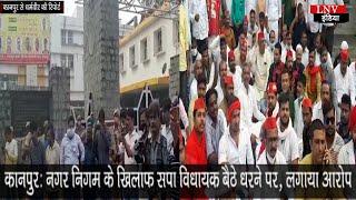 कानपुर: नगर निगम के खिलाफ सपा विधायक बैठे धरने पर, लगाया आरोप