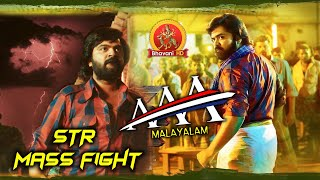 Simbu Mass Fight Scene | AAA Malayalam Movie Scenes | Shriya Saran | Tamannaah