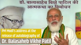 PM Modi's address at the release of autobiography of Dr. Balasaheb Vikhe Patil | PMO