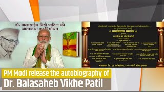 PM Modi release the autobiography of Dr. Balasaheb Vikhe Patil | PMO