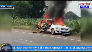 नासिक मे मौत की कार चलती कार मे आग लगने से NCP नेता की मौत... #bn #nh
