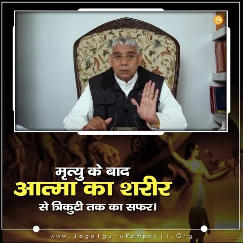 मृत्यु के बाद आत्मा का शरीर से त्रिकुटी तक का सफर || संत रामपाल जी महाराज सत्संग ||