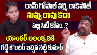 Producer Natti Kumar Strong Counter to Anchor Alankrutha | #RGV | Ram Gopal Varma | Top Telugu TV