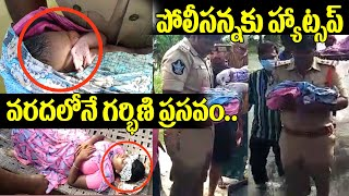 వరదలోనే గర్భిణి ప్రసవం..   Guntur   Pregnant Childbirth During Flood   Top Telugu TV