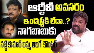 Natti Kumar Strong Counter to Nagababu | Producer Natti Kumar Interview | RGV | Ram Gopal Varma