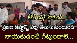 నాయకుడంటే గిట్లుండాలె..| Minister KTR | Telangana News | KT Rama Rao Latest News | Top TeluguTV