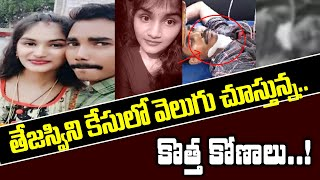 తేజస్విని కేసులో వెలుగు చూస్తున్న కొత్త కోణాలు   Vijayawada Issue   Top Telugu TV