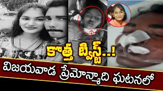 విజయవాడ ప్రేమోన్మాది ఘటనలో కొత్త ట్విస్ట్   Vijayawada Issue   Latest Updates   Top Telugu TV