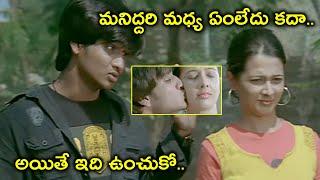 మనిద్దరి మధ్య ఏంలేదు కదా.. | Latest Telugu Movie Scenes | Bhavani HD Movies