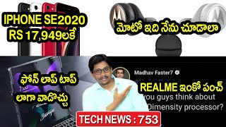 TechNews in Telugu 753: iphone se 2020 flipkart offer,samsung s20 FE,motorola tech3 tws,realme x7
