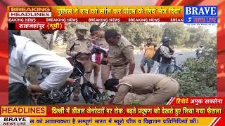 #Tilhar : 36 घण्टे से पहले संदिग्ध अवस्था में झाड़ियों में मिला दूसरा शव, मौके पर पहुंची पुलिस