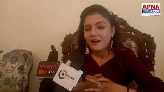 Live interview_shriti utrakhandi bhojpuri film tohase judal sanehiya 2020