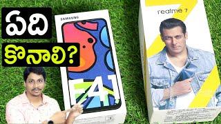 Samsung F41 vs Realme 7 ఏది కొనాలి ?