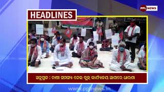 Tirtol Balasore By Election| Evening Bulletin Today | 15 Oct 2020