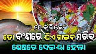 Yes, True Fact   Devi Maa & Super Natural Power   Satya Bhanja