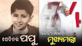 Odisha CM Naveen Patanaik BirthDay Spicial Video   Satya Bhanja