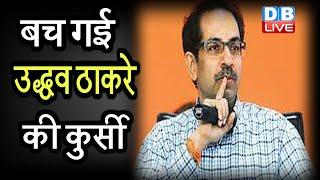बच गई Uddhav Thackeray की कुर्सी   उद्धव सरकार को हटाने के लिए SC में डाली गई थी याचिका  #DBLIVE