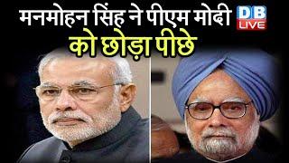 Manmohan Singh ने PM Modi को छोड़ा पीछे | मौन मनमोहन नहीं PM modi हैं- रिपोर्ट |#DBLIVE