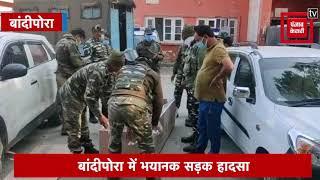 बांदीपोरा में भयानक सड़क हादसा... एक सीआरपीएफ जवान शहीद... 3 घायल