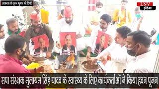 सपा संरक्षक मुलायम सिंह यादव के स्वास्थ्य के लिए कार्यकर्ताओं ने किया हवन पूजन