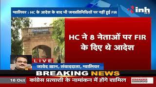 Madhya Pradesh News || High Court के आदेश के बाद भी जनप्रतिनिधियों पर नहीं दर्ज हुई FIR