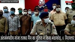 अंतर्जनपदीय गांजा तस्कर गैंग का पुलिस ने किया भंडाफोड़, 6 गिरफ्तार
