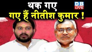 थक गए गए हैं Nitish Kumar ! तेजस्वी ने  CM Nitish Kumar पर कसा तंज |#DBLIVE