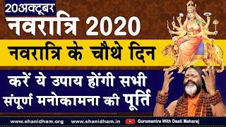 नवरात्रि के चौथे दिन करें ये उपाय होंगी संपूर्ण मनोकामना की पूर्ति    Paramhans Daati Maharaj   