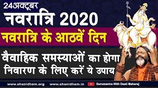 नवरात्रि के आठवें दिन वैवाहिक समस्याओं का होगा निवारण के लिए करें ये उपाय Paramhans Daati Maharaj