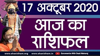 Gurumantra 17 October 2020 Today Horoscope Success Key Paramhans Daati Maharaj