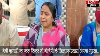 बिहार चुनाव: जब बीजेपी की इस महिला नेता को नहीं मिला टिकट तो ऐसे उतारा अपना गुस्सा..