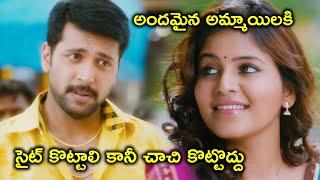 సైట్ కొట్టాలి కానీ చాచి కొట్టొద్దు   Naari Naari Naduma Murari Movie   Jayam Ravi   Trisha   Anjali