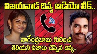 Full Audio : Vijayawada Divya Tejaswini and Nagendra Babu Audio Leak | Top Telugu TV