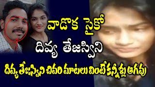 వాడొక సైకో.. | Divya Tejaswini Last Selfiee Video | Divya Tejaswini about Her Marriage | Nagendra