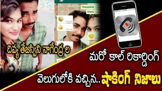 దివ్య తేజస్విని నాగేంద్ర ఫోన్ కాల్ | Divya Tejaswini and Nagendra Another Phone Call Leaked