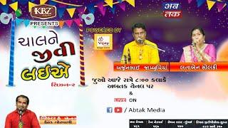 CHAL NE JIVI LAIYE | Arjunbhai Jambuchiya and Lataben Solanki | Season-2 | ABTAK SPECIAL