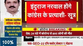 कांग्रेस ने उम्मीदवार का नाम किया तय, इंदुराज नरवाल होंगे प्रत्याशी | Janta Tv