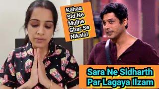 Sara Gurpal Ne Sidharth Shukla Par Lagaya Unhe Bigg Boss 14 Show Se Nikalne Ka Iljaam