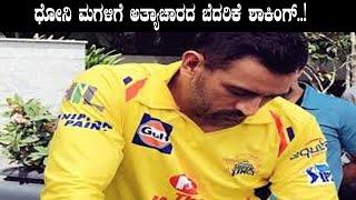 IPL 2020 - ಧೋನಿ ಮಗಳು ಝೀವಾಗೆ ಅತ್ಯಾಚಾರ ಬೆದರಿಕೆ   Dhoni Daughter Jeeva