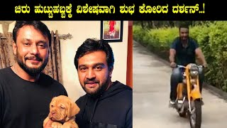 Darshan wishes to Chiranjeevi Sarja Birthday | Darshan | Chiru Sarja
