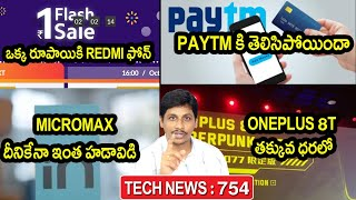 TechNews in Telugu 754:Redmi note 9 pro only for Rs 1,samsung S20 FE,samsung offers,flipkart Lg g8x