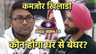 Bigg Boss 14: Jaan Aur Shehzad Lag Rahe Hai Kamjor Kadi, Kaun Hoga EVICT? | BB 14 Update