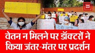 कस्तूरबा गांधी अस्पताल के डॉक्टरों का जंतर-मंतर पर प्रदर्शन, सरकार से वेतन देने की मांग