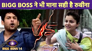 Bigg Boss 14: Kya Sidharth Ke Sath Jhagde Me Bigg Boss Bhi Hai Rubina Ke Sath? | BB 14 Update