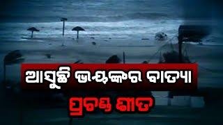 Odisha Cyclone #headlinesodisha