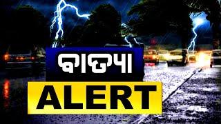 Cyclone alert # ବାତ୍ୟା ଆର୍ଲଟ ...